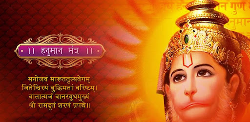 Hanuman Chalisa All In One - Apps on Google Play