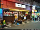 山月日本料理