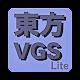 東方VGS Lite (app)