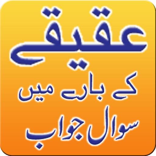 AQIQAH K Bare Men Sawal Jawab - Apps on Google Play