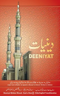 Free Deeniyat 2 Year Urdu - English APK