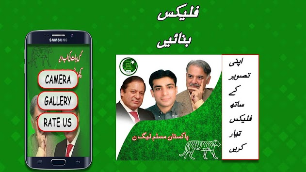 download pmln flex and banner maker for election 2018 apk latest