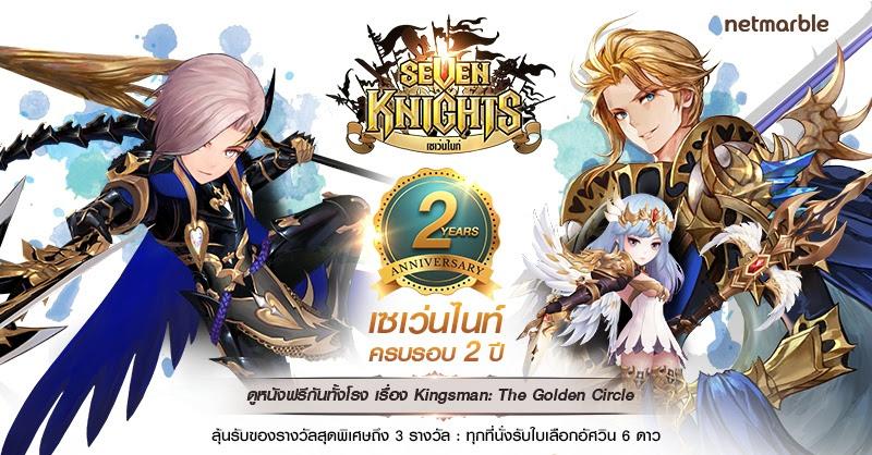 [Seven Knights] ฉลองเซเว่นไนท์ครบรอบ 2 ปี ชวนดูหนังกันอีกครั้ง