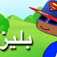 Download XO باليز لا For PC Windows and Mac