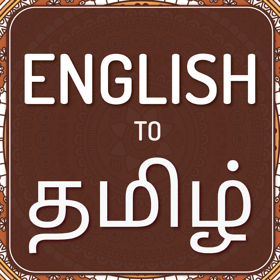 Bedroom english french dictionary wordreference com - Translate English To Tamil Dictionary Screenshot