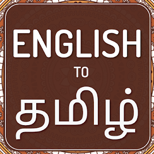 English to tamil translator tamil dictionary apps on google play screenshot image stopboris