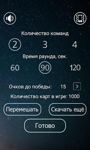 u0418u0433u0440u0430 u0422u0430u0431u0443 u043du0430 u0440u0443u0441u0441u043au043eu043c (Taboo)  screenshots 2