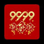 9999 Tết