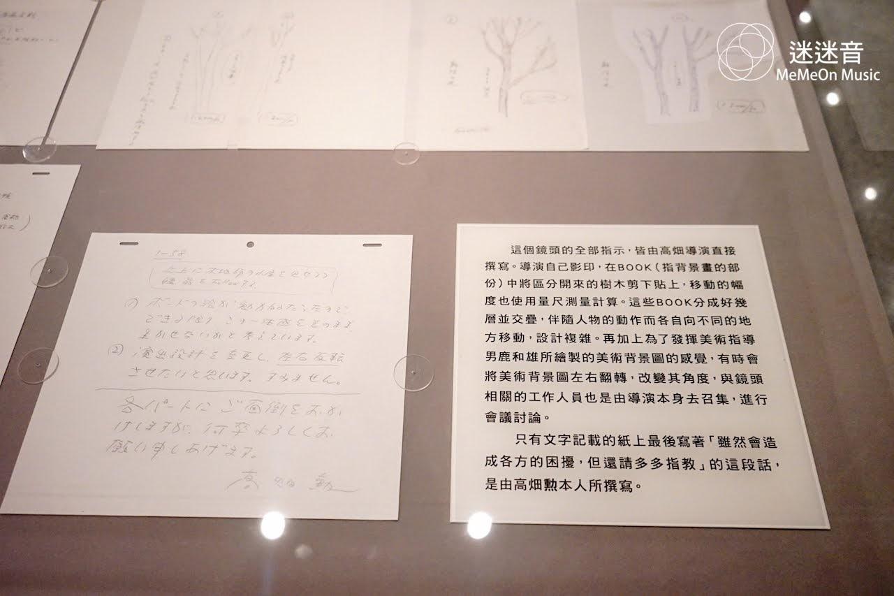 高畑勲本人撰寫的指示,可見其對於作品細節的執著