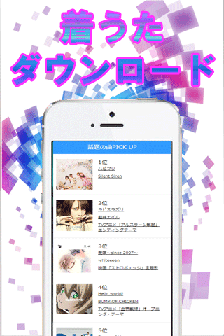 音楽☆DOWNLOAD