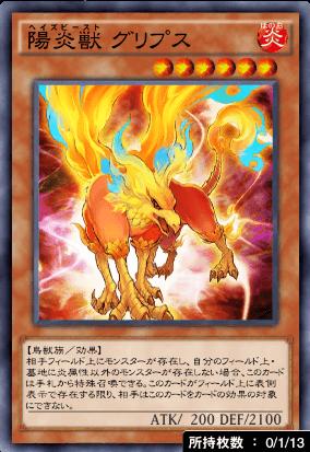 陽炎獣グリプス