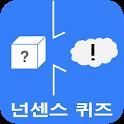 넌센스 퀴즈120(넌센스/넌센스퀴즈) icon