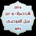 سيرة الصحابة لنبيل العوضي mp3 icon