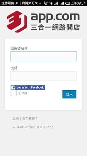 玩免費程式庫與試用程式APP|下載31APP.com 網路開店線上購物管理後台 app不用錢|硬是要APP