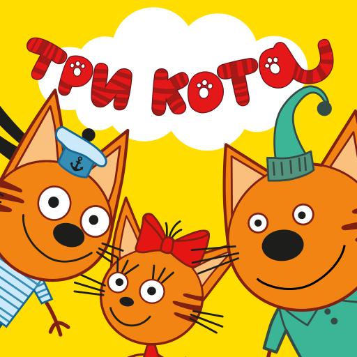 Три Кота Пикник! Развивающие игры для детей от СТС