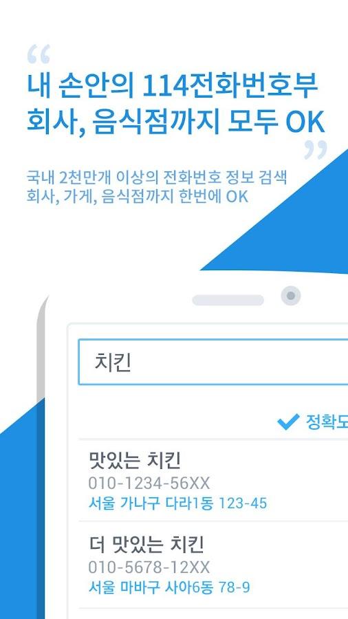 후후 - 대한민국 스팸 잡는 1등 전화 - screenshot