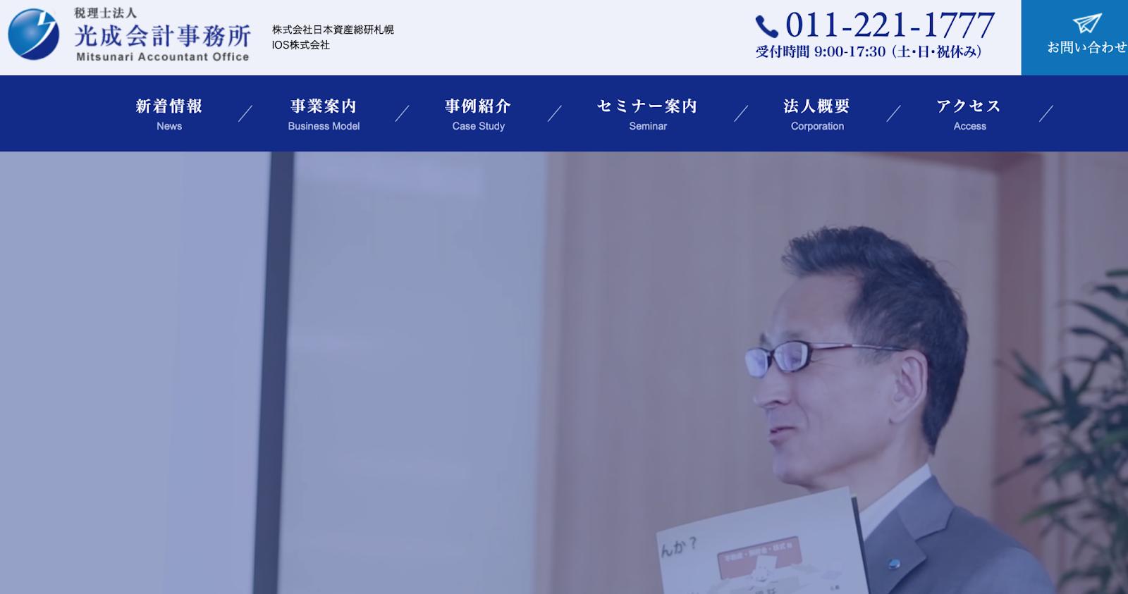 1.札幌地下歩行空間から徒歩0分 税理法人光成会計事務所