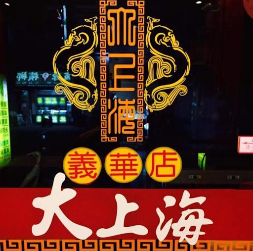 大上海臭臭鍋麻辣鍋火鍋城義華店