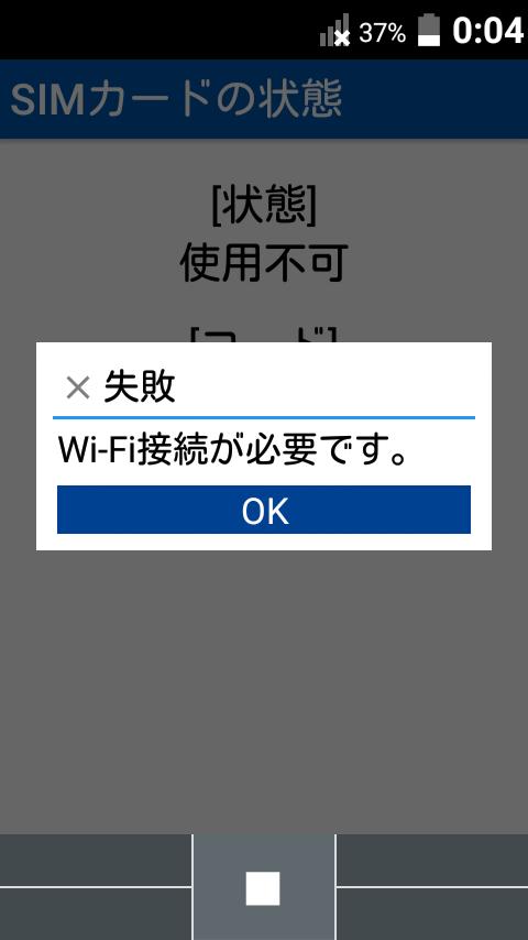 Wifiがオンになっていればこのようなメッセージが