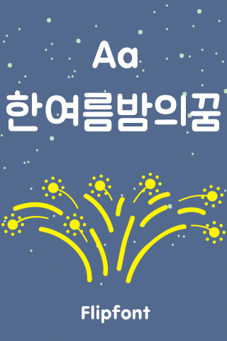 AaSummerDream™ Korean Flipfont