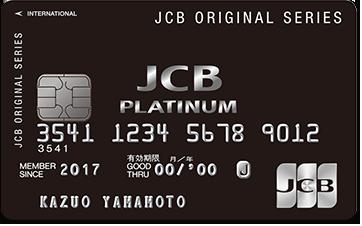 個人の申告で入れるJCBプラチナカードが登場!その加入基準は?