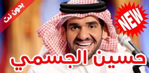 تحميل اغاني حسين الجسمي بدون موسيقى mp3