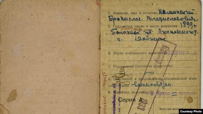 Удостоверение личности Бронислава Каминского
