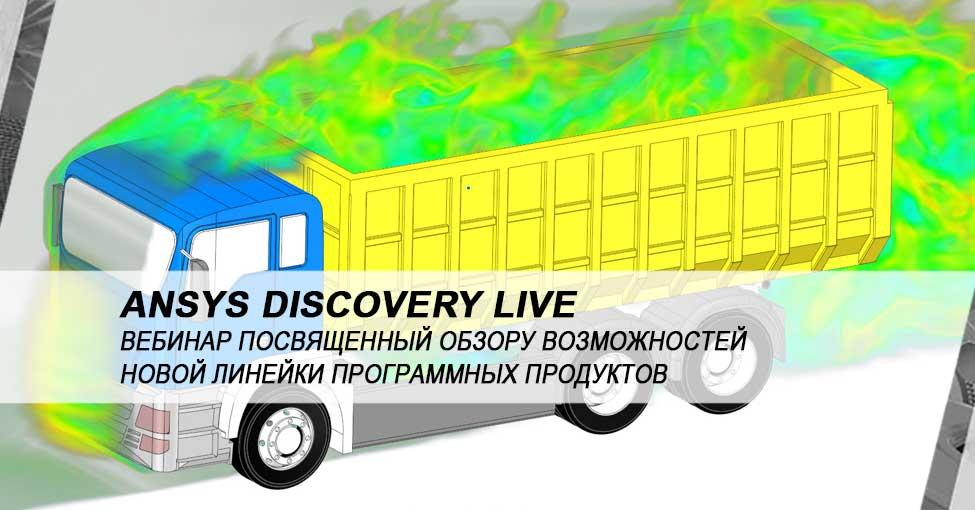 Вебинар от компании ANSYS, посвященный обзору возможностей новой линейки программных продуктов ANSYS Discovery