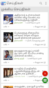 Tamil News – All Tamil Newspaper, India Apk Download For Android 2