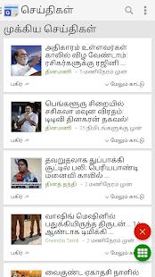 Tamil News - All Tamil Newspaper, India Screenshot