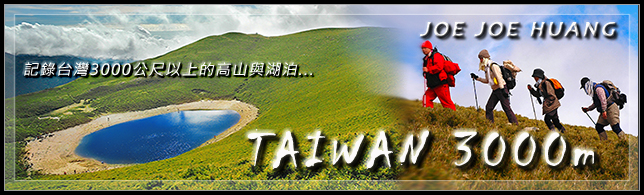 Photo: 台灣有許多美景,尤其在高山上,在全島約 36,000 平方公里的面積內,超越 100 公尺等高線區域的面積約佔 68.7%,500 公尺等高線以上的山區面積約佔 45.2%,真的是處處是「高山」。   而且台灣超過 3000 公尺以上的高山就有 268 座,密度之高居世界之冠。其中又以中央山脈上的百岳名峰就計有 69 座,3000 公尺以上的高山達 181 座,是台灣五大山脈之冠。  第一次爬三千公尺以上的山就是玉山,從此便喜愛上豋台灣百岳,往後每年都會安排一到三次的登百岳活動。然而一開始登山,並不以完登百岳為目標,但隨著完登百岳的數目越來越多,完登百岳似乎已成了這一生必須完成的使命之一了。  1994 年第一次從八通關登玉山,見識了森林的千變萬化,與大自然的壯麗,從此便愛上了台灣的高山,踏上不歸路。   曾經遇到一對德國夫婦,他們說台灣的高山實在美麗,所以他們每年一定來台灣,享受台灣的山林之美,但許多台灣人不瞭解自己擁有這麼寶貴的資產,未能好好呵護她,實在好可惜。  此次在網路舉辦攝影展,將十幾年來登百岳的高山湖泊所拍攝的照片整理出來,讓大家能瞭解台灣有許多美麗的風景,一點也不亞於國外的風景,希望大家在欣賞之餘,也能盡量保護我們的自然環境,讓台灣成為永遠的福爾摩沙。