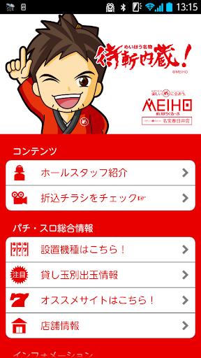 玩免費娛樂APP|下載名宝春日井店 app不用錢|硬是要APP