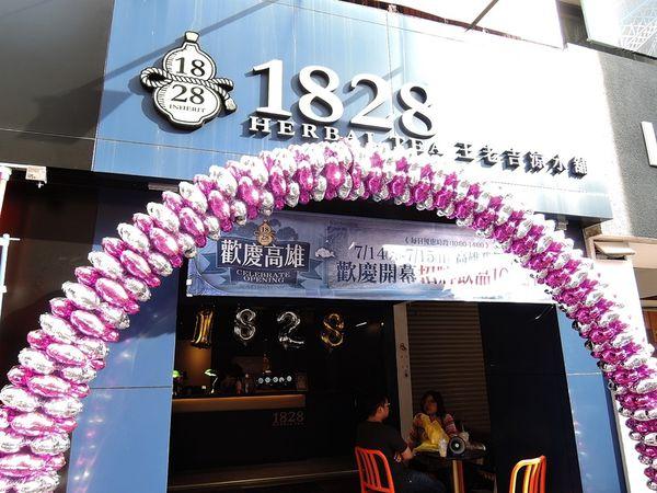 1828王老吉涼水舖-新堀江店