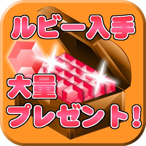 ルビープレゼント&ツムツム攻略 解謎 LOGO-玩APPs