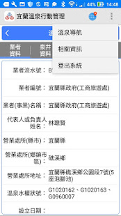 App 宜蘭溫泉行動管理 APK for Windows Phone