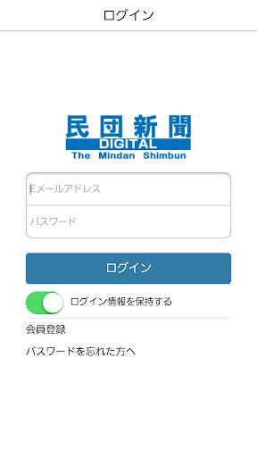 民団新聞デジタル版