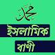 ইসলামিক ছোট বাণী পোস্ট Download on Windows