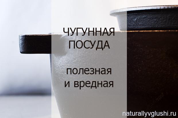 Польза чугунной посуды | Блог Naturally в глуши
