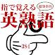 指で覚える英熟語~初級~超効率的に条件反射で覚える!