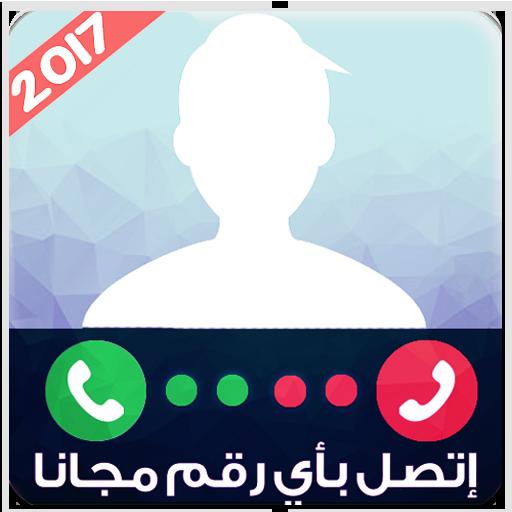 اتصل بأي رقم مجانا 2017 Prank