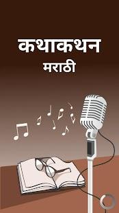 Marathi Katha Kathan Videos - náhled