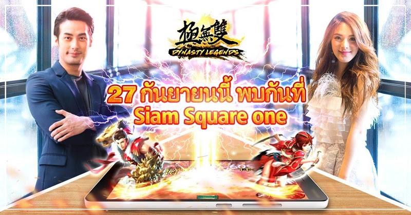 [Dynasty Legends] เตรียมพบอีกหนึ่งเกมมุโซ! 27 กันยายน 2560 นี้