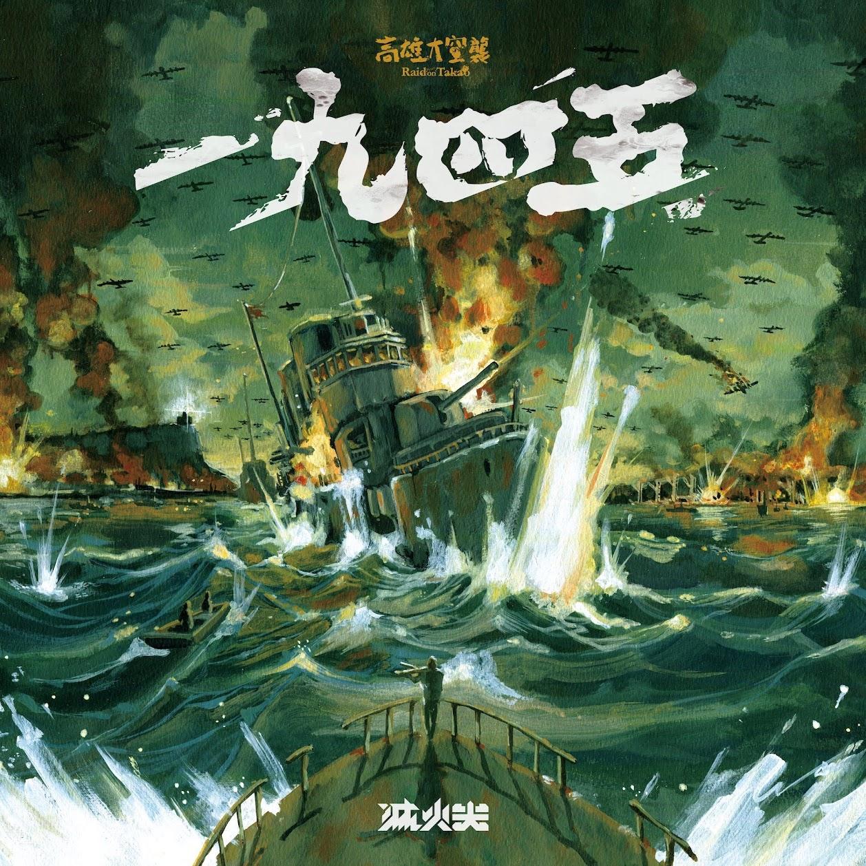 [迷迷音樂] 滅火器睽違發佈新歌〈一九四五〉  網友淚推:「神曲又來了」「謝謝滅火器做出給正港台灣人的歌」