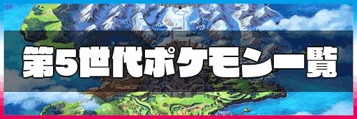 第五世代 ポケモン剣盾