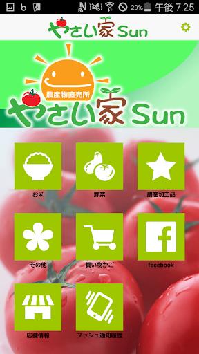 やさい家Sun公式通販アプリ お米・健康食品・野菜