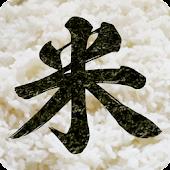 魚沼米姫TPP ~環太平洋の国の人たちを満腹にしちゃうよ~