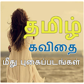 Tamil Poetry on Photos