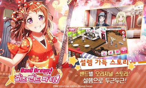 뱅드림! 걸즈 밴드 파티! 2.4.0 DreamHackers 4