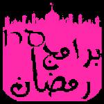 برامج رمضان Icon