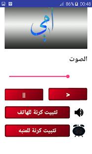 رنات أمي : رنات إسلامية للهاتف - náhled